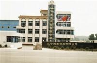 海城市超微细滑石粉有限公司