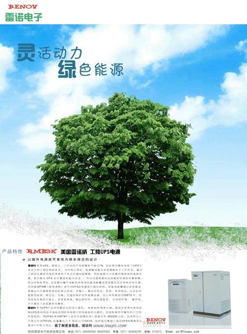 工程項目雷諾威UPS RMB3K不間斷電源 2