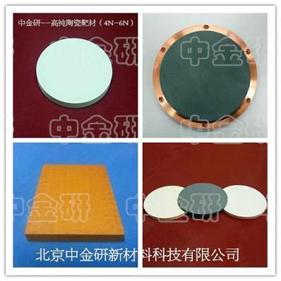 優質濺射陶瓷靶材硫化鎘 1