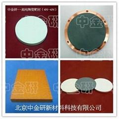 优质溅射陶瓷靶材硫化镉