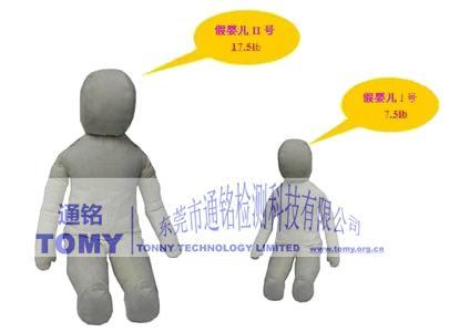 CAMI Infant Dummy ASTM Dummy  Mark I Mark 2 ASTM F2194 F2088 F404