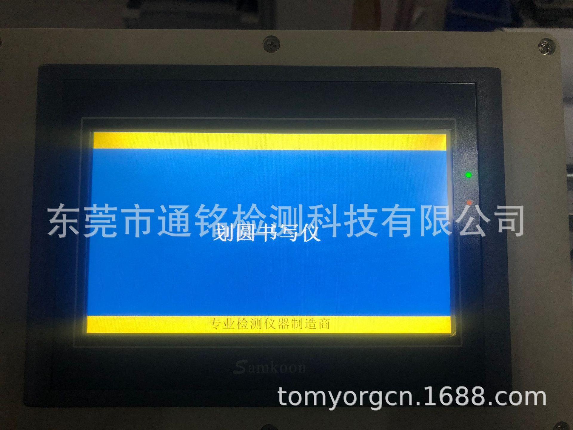 划圆书写机QB/T 1655,书写性能测试仪GB/T 26714,出墨量试验机 3