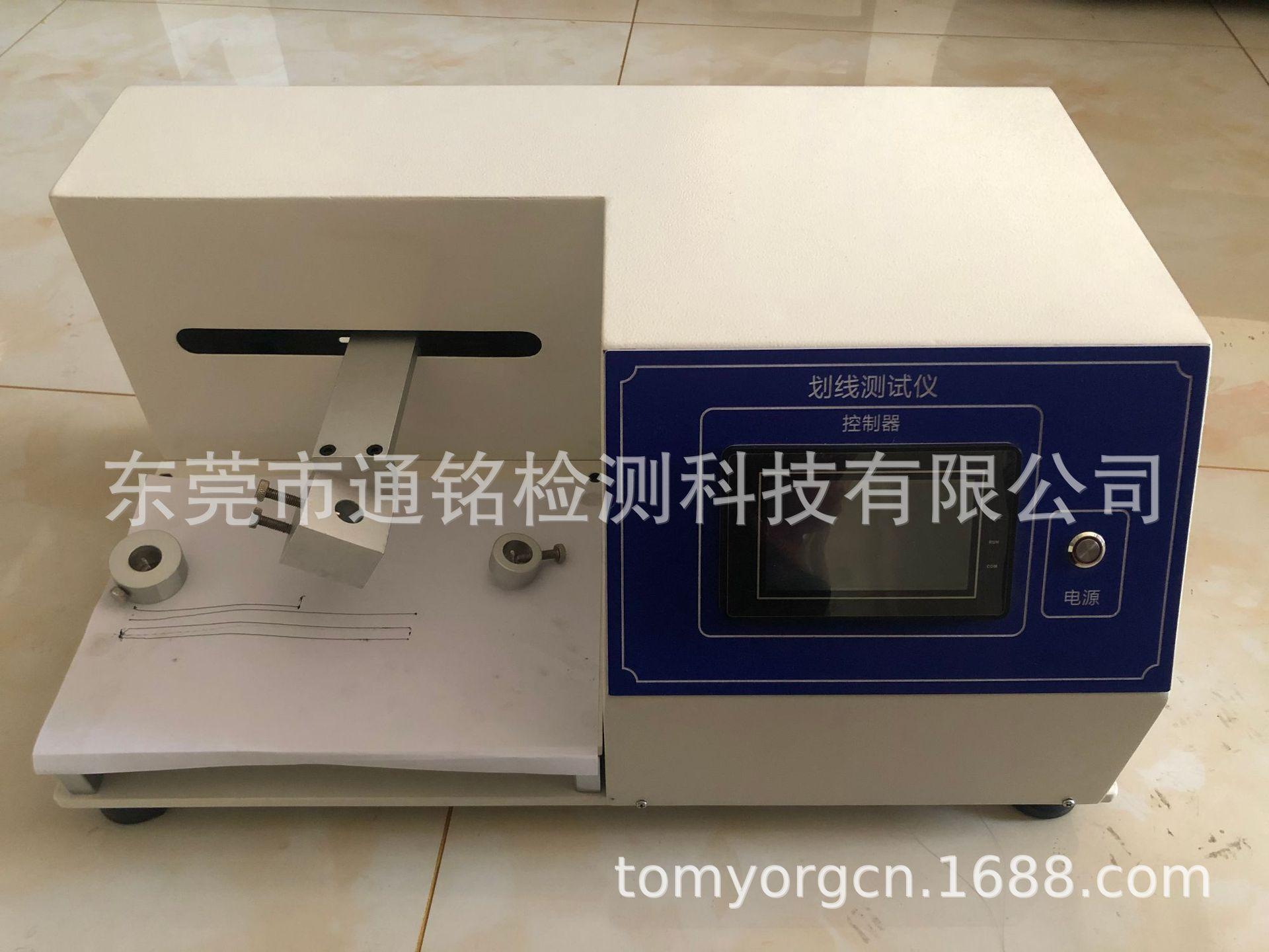 划线仪,初写性能试验仪,间歇书写试验机间QB/T 2625 3