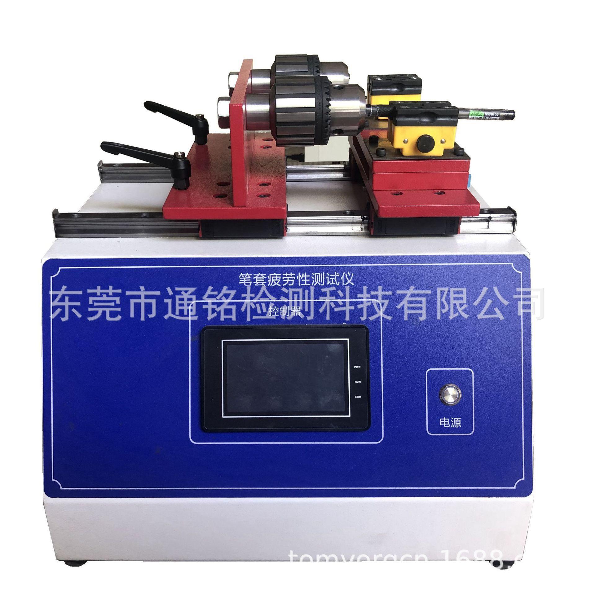 优质厂家 笔套疲劳仪,水笔插拔耐久性试验机GB/T 26717,QB/T 2775 1