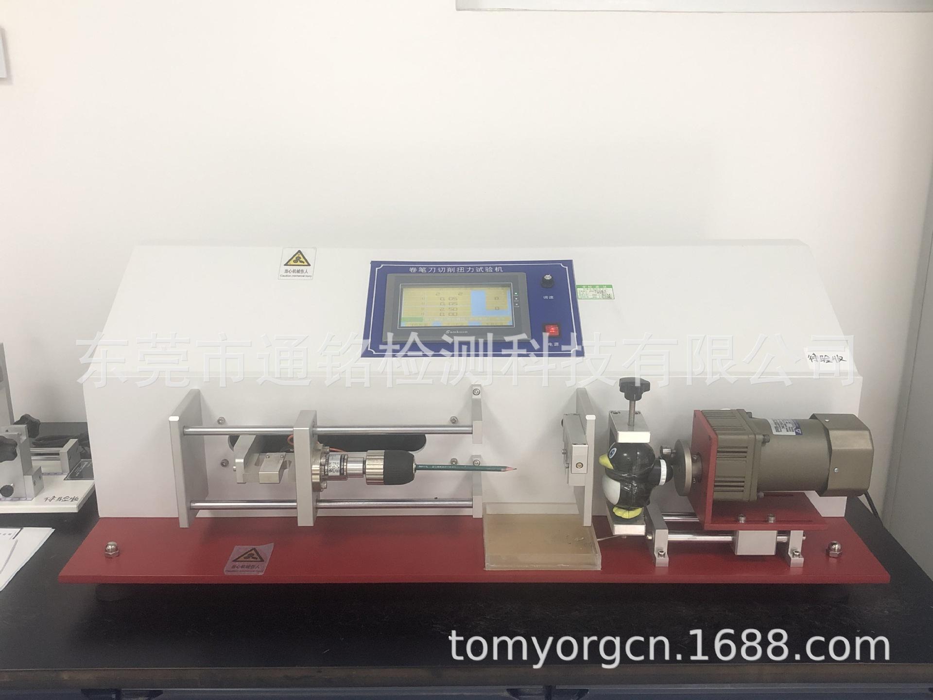 削筆機切削扭力測試儀,切削扭矩試驗機GB/T 22767-2008-專業文具 2