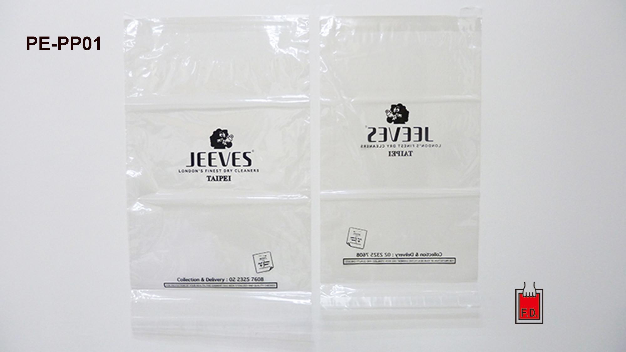 塑膠自黏袋/OPP自黏袋 1
