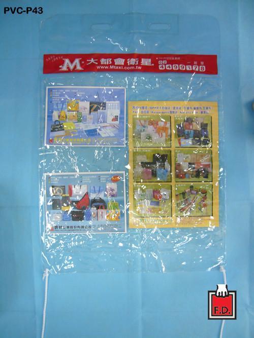 PVC汽车置物袋(宣传袋)