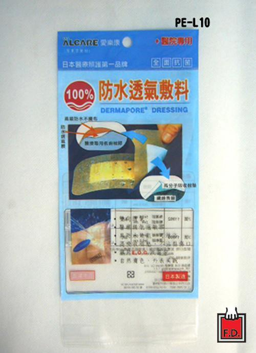 OPP(貼合)吊卡自黏袋