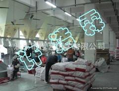 潮州市湘桥区劲丽洗涤用品厂