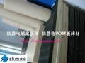 电子设备LED防静电POM板