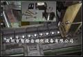 全自動鎖具裝配機 1
