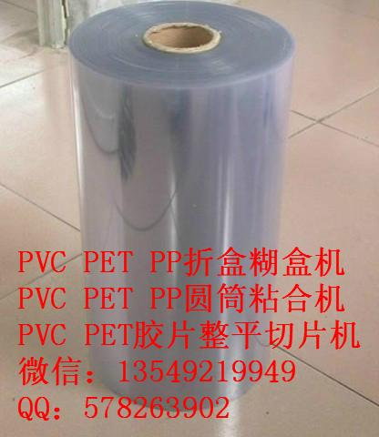 Transparent PET roll flattening slicer 4