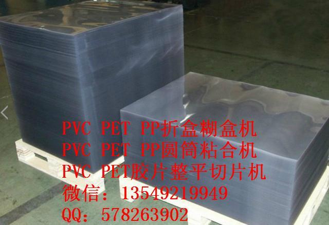 Transparent PET roll flattening slicer 5