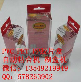 PET折盒UV胶水糊盒机 4