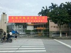 广州威雅斯微波设备有限公司