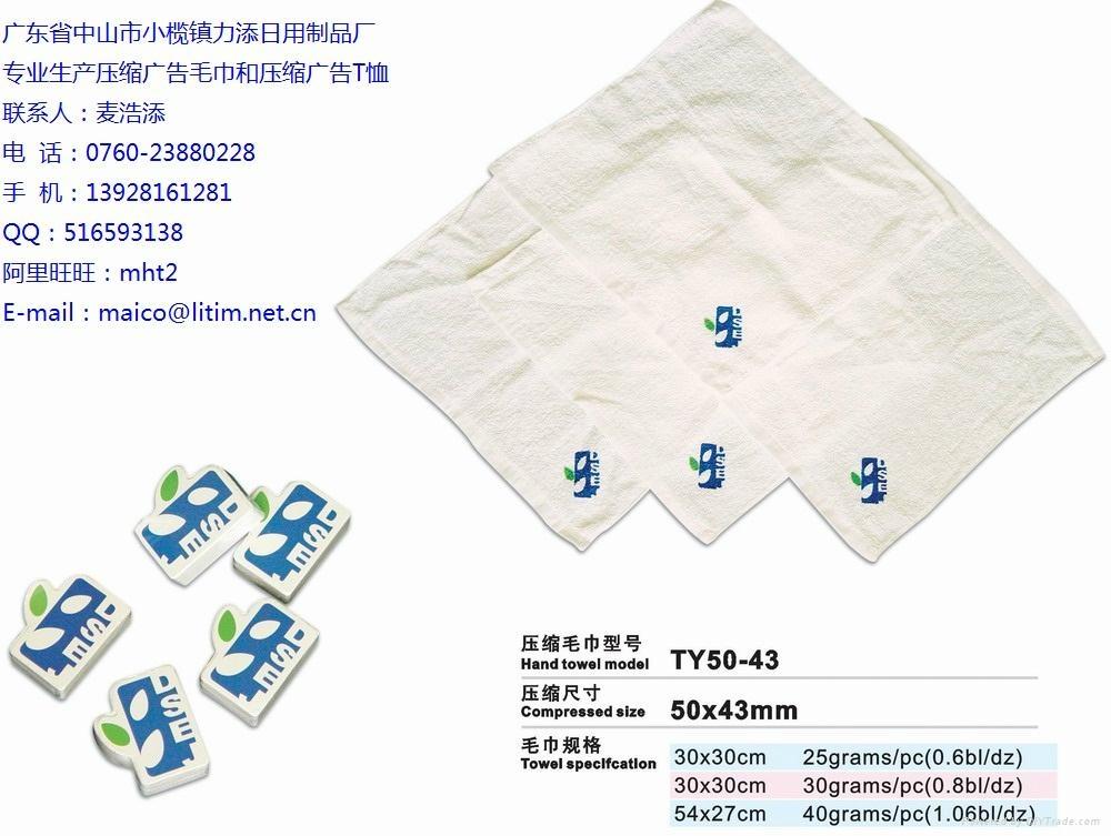 压缩全棉毛巾 2