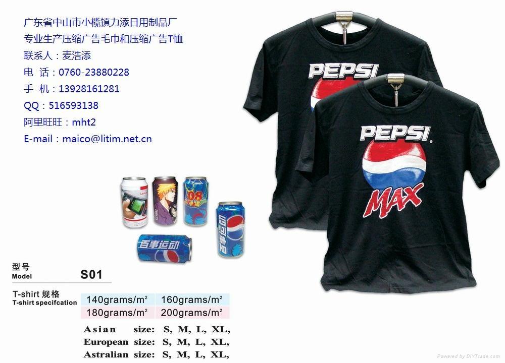 壓縮廣告文化衫 1