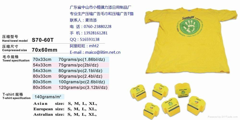 壓縮廣告文化衫 4