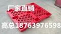 全新料塑料墊板單面九腳塑料托盤