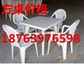 新沂市促銷活動婚慶演出租賃用塑料方桌   2