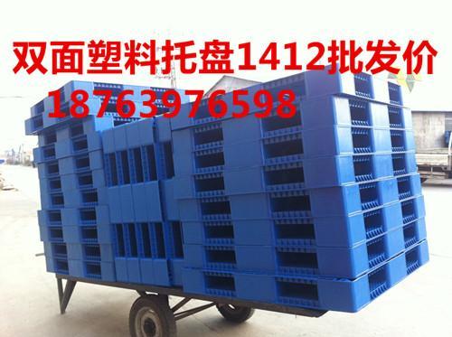 冷庫用熟料雙面塑料托盤1212   2