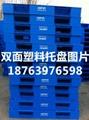 堆垛碼垛用雙面塑料托盤1210     4