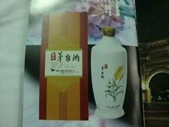 臺灣金門高粱酒玉山茅臺