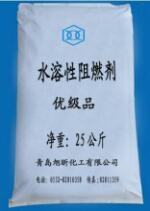 水溶性阻燃剂
