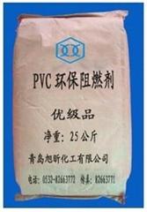 PVC阻燃劑