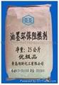 油墨环保阻燃剂 FR-205A