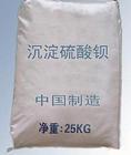 沉澱硫酸鋇1250目