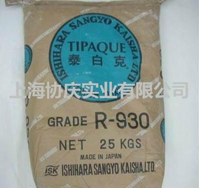 原裝石原鈦白粉R930 1