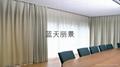 会议室电动遮光布艺窗帘 2