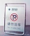 寧波666牌不鏽鋼停車牌  2