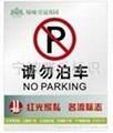 寧波666牌不鏽鋼停車牌  5