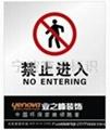寧波666牌不鏽鋼停車牌 3