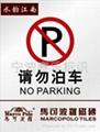 寧波666牌不鏽鋼停車牌 4