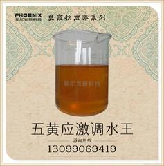 菲尼克斯五黃應激調水王漁藥原料