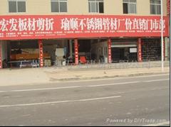 Guangzhou longxin metal building materials Co., LTD
