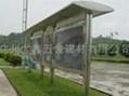 公交站栏 2