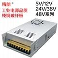 led開關電源12V400W