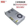 led開關電源5V400W 廣告招牌亮化電源     3