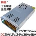 led開關電源36V400W
