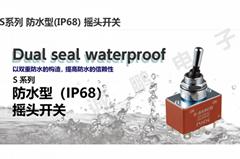 NKK日本全新原裝開關 S6AWB小型防塵搖桿防水鈕子開關 搖頭開關