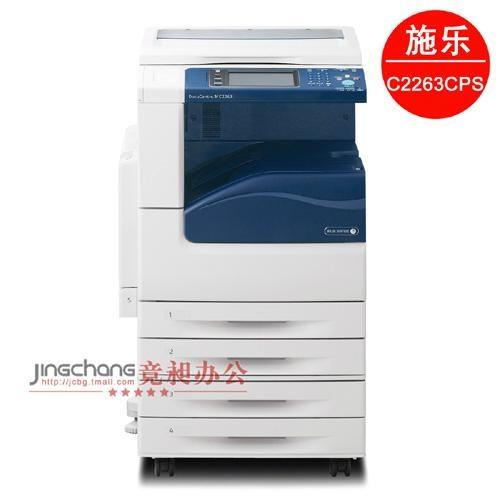富士施乐 2263 彩色复印机 1