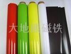 彩色PVC磁片