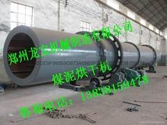 大型鎳礦粉烘乾機設備