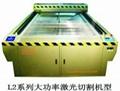 大功率激光切割机 1
