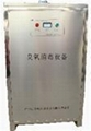 空調型臭氧發生器  3