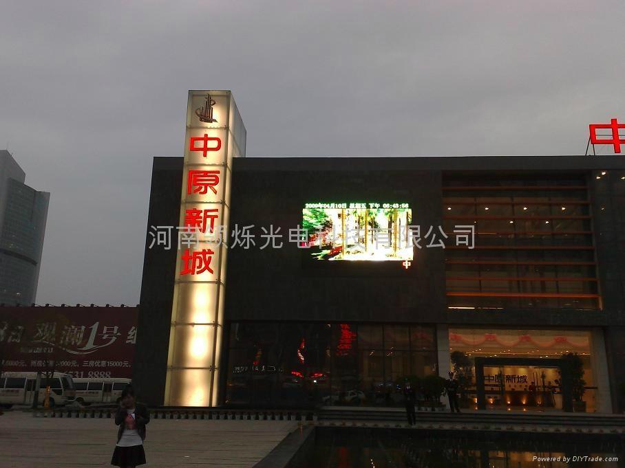 鄭州LED全彩顯示屏 1
